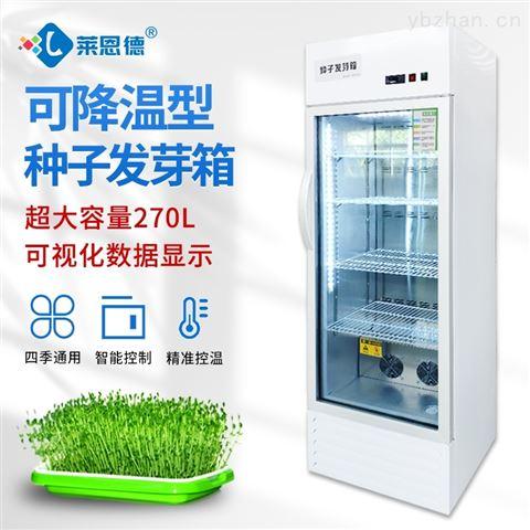 种子恒温催芽箱使用最高温度是多少