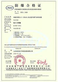 可燃气体探测器防爆证书