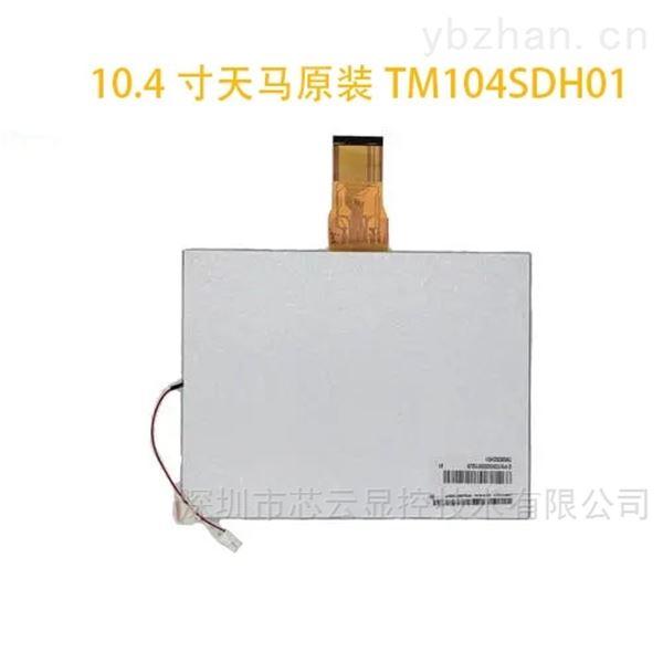 10.4寸天马原装TM104SDH01
