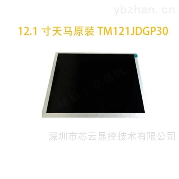 12.1寸天马原装TM121JDGP30