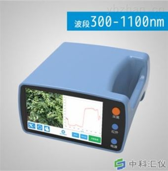 ATP9100手持式地物光谱仪
