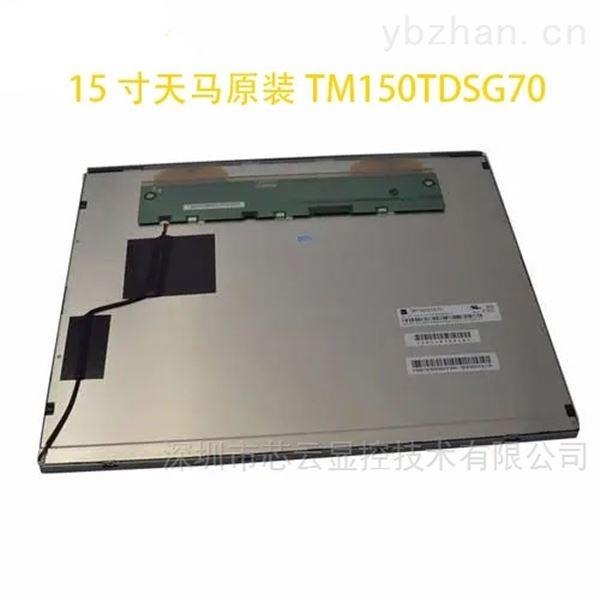 15寸天马原装TM150TDSG70