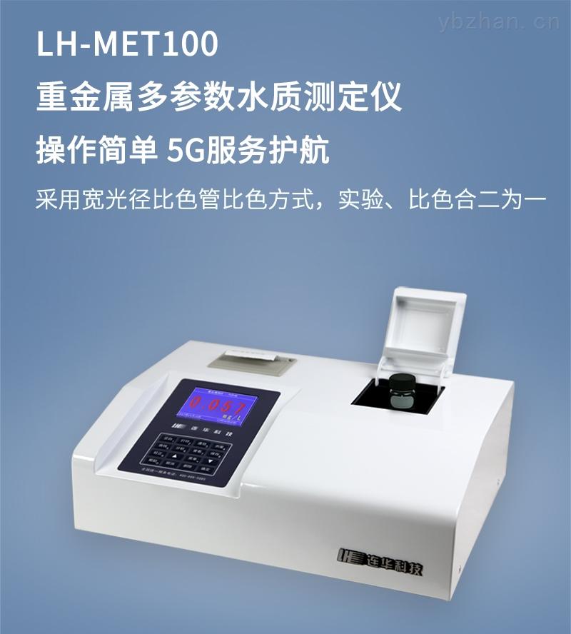 LH-MET100_01_7r55.jpg