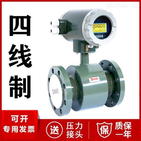 四线制电磁流量计厂家价格输出4-20mA