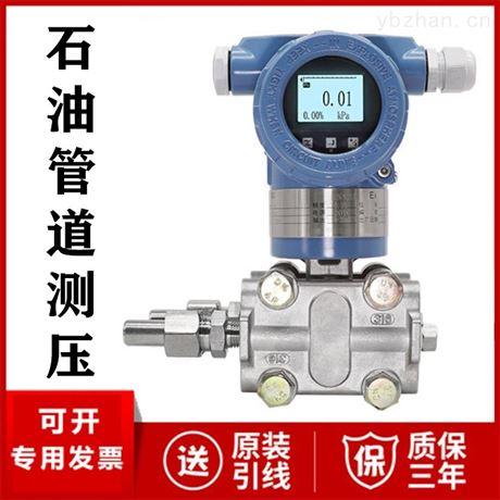 测量石油管道压差 智能差压变送器厂家价格