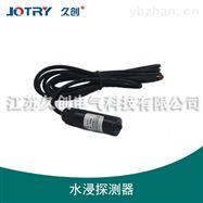 JC-SJ-ZN01水浸 探测器