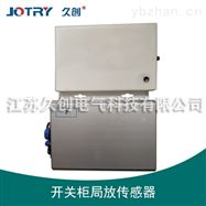 JC-OM400K-02UE开关柜局放传感器(UHF+AE二合一)