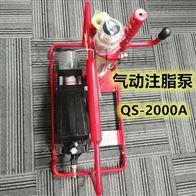 注脂泵QS-2000A QS-2000A QS-2000A QS-2000A