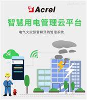 AcrelCloud-6000智慧用電云平臺遠程監控報警 漏電預警