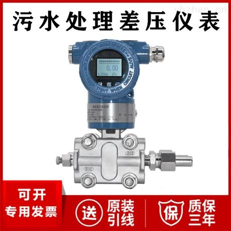污水处理压差仪表 智能差压变送器厂家价格