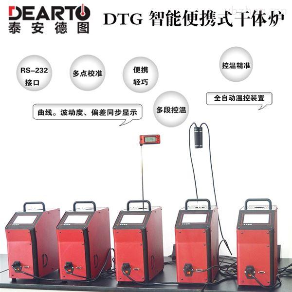 便携式智能干体炉中温、可选择其它温度段
