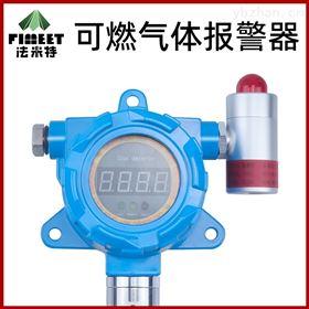 FMT-krqtbjq法米特乙炔有毒可燃气体报警器