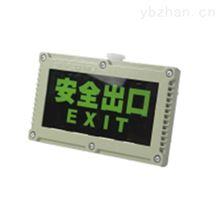 BF8400小款防爆標志燈