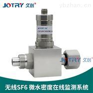 JC-OM500无线SF6 微水密度在线监测系统