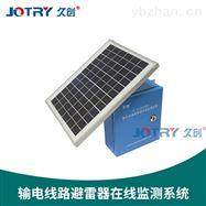 JC-OM200A输电线路避雷器 在线监测系统