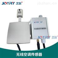JC-KT-ZN03无线空调 传感器