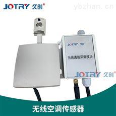 无线空调 传感器