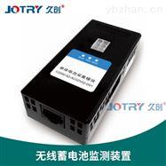 JC-OM900无线蓄电池在线监测装置