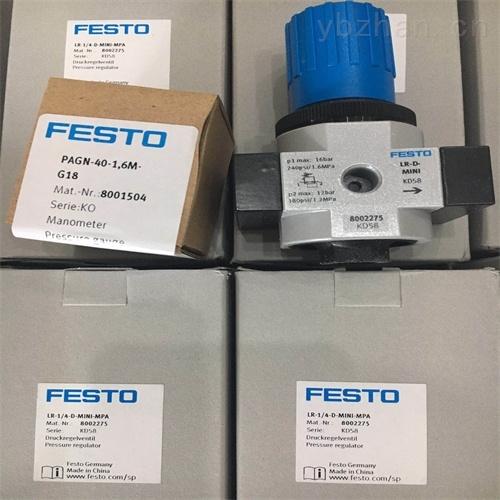 FESTO减压阀产品规格