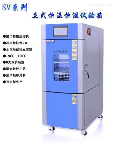 恒温恒湿试验箱SAM系列