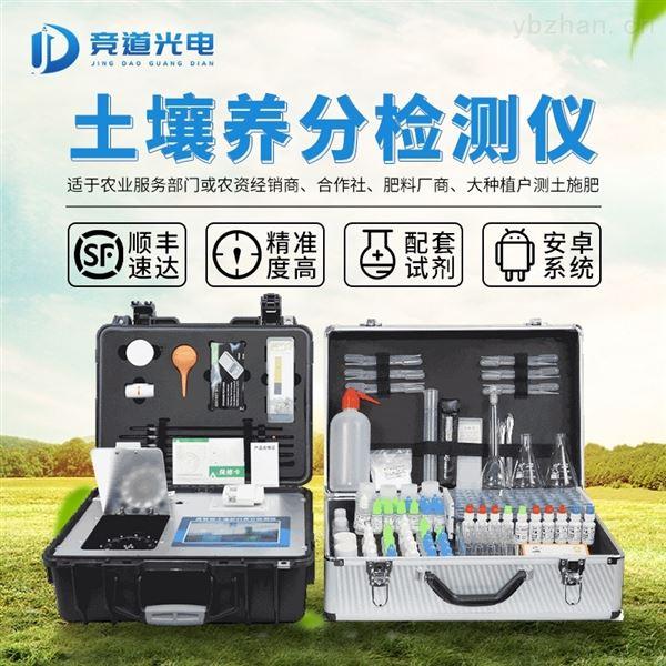 科技型土壤养分检测仪厂家