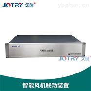JC-FJ-ZN03智能风机联动装置