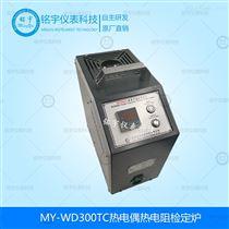 热电偶热电阻检定炉MY-WD300TC