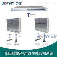 变压器声纹/振动在线监测装置