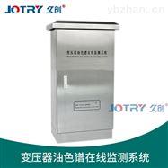 JC-OM100变压器油色谱在线监测系统