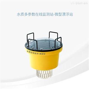 微型漂浮站水质多参数在线监测系统