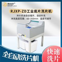 四槽工业胶片洗片机 工业洗片机 支持定制