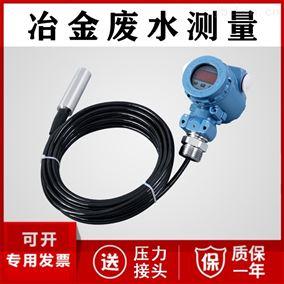 JC-2000-Y-FB冶金废水污水测量 投入式液位计厂家价格