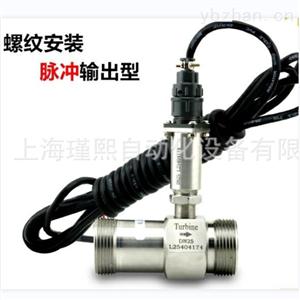 柴油液压油传感器流量仪