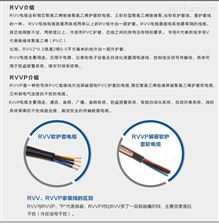 RVV2*0.5电缆伴热电缆电气设备电缆