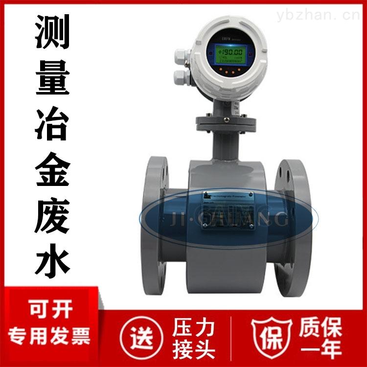 测量冶金废水污水 智能电磁流量计厂家价格