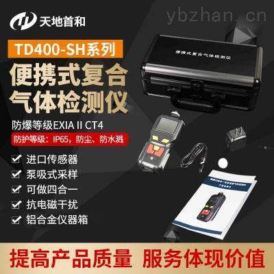 TD400-SH-diesel柴油检测仪检测报警仪 泵吸式气体测定仪