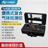 TD400-SH-C2H6S甲硫醚气体泄漏检测报警仪 泵吸式气体测定仪
