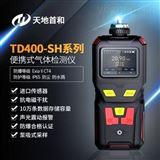 TD400-SH-NCL3三氯化氮气体泄漏检测报警仪 泵吸式气体测定仪