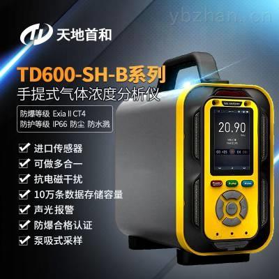 TD600-SH-B-C2CL4手提式四氯乙烯分析仪防水、防尘、防爆、防震