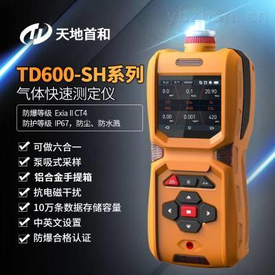 TD600-SH-CH2CL2泵吸式二氯甲烷检测报警仪 复合式气体测定仪