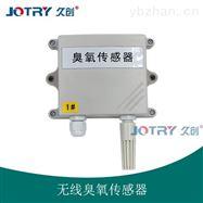 JC-O3-ZN03无线臭氧传感器