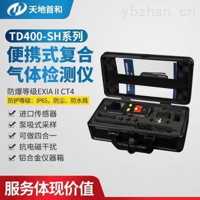 TD400-SH-CO一氧化碳测定仪便携式防护等级IP65