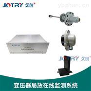 JC-OM400B变压器局部放电在线监测系统