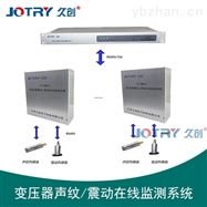 JC-OM501变压器声纹/振动在线监测系统