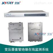 JC-OM203变压器套管绝缘在线监测系统