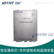 变压器铁芯/夹件接地在线监测装置