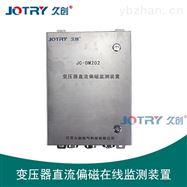 JC-OM202变压器直流偏磁在线监测装置