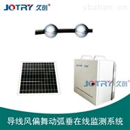 JC-TLOM500C输电线路风偏舞动弧垂监测系统