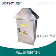 JC-ZNJDX00高压型智能接地箱