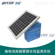 JC-TLOM200输电线路避雷器在线监测系统